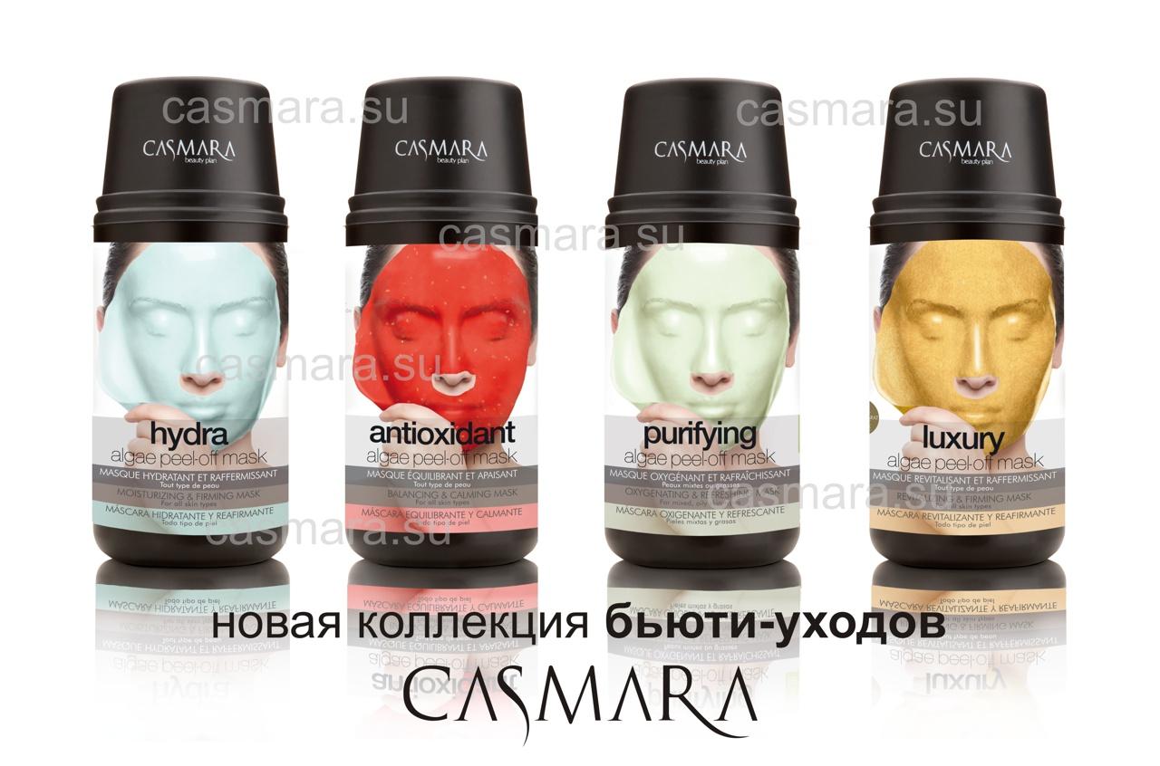 Casmara косметика отзывы