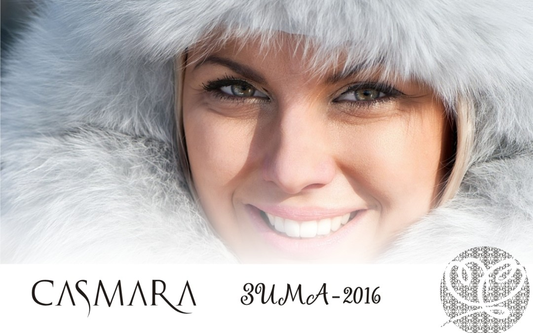 Зима 2016: рекомендации по уходу от Casmara Cosmetics.
